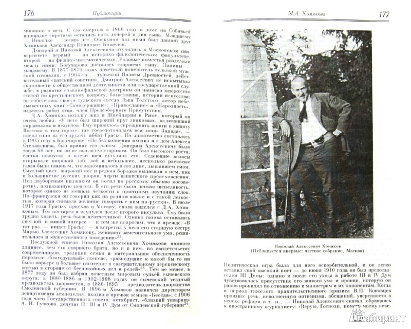 Иллюстрация 1 из 5 для Хомяковский сборник. Том 1 | Лабиринт - книги. Источник: Лабиринт