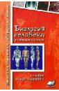 Бодрова Наталия Федоровна Биология человека в таблицах и схемах. Человек и его здоровье