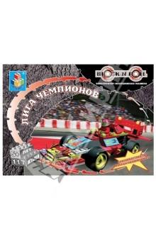 Конструктор-инерционная машина 117 деталей. Лига Чемпионов (Т51051)