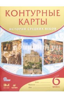 История Средних веков. 6 класс. Контурные карты. ФГОС