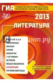 ГИА-2013. Литература