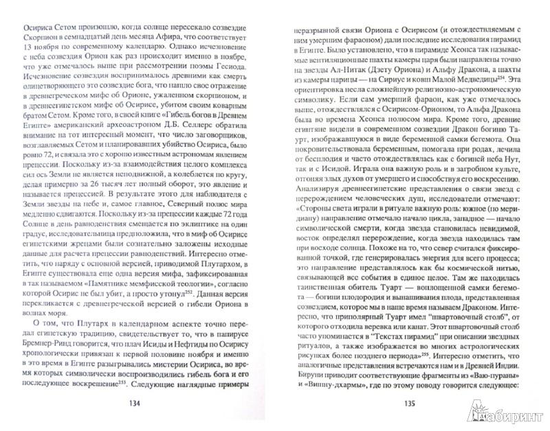 Иллюстрация 1 из 6 для Забытый прародитель человечества - Михаил Серяков | Лабиринт - книги. Источник: Лабиринт
