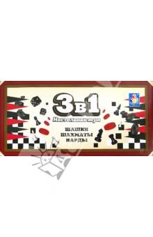 Настольная игра Шашки, шахматы, нарды. Игра настольная 3 в 1 (Т52448)