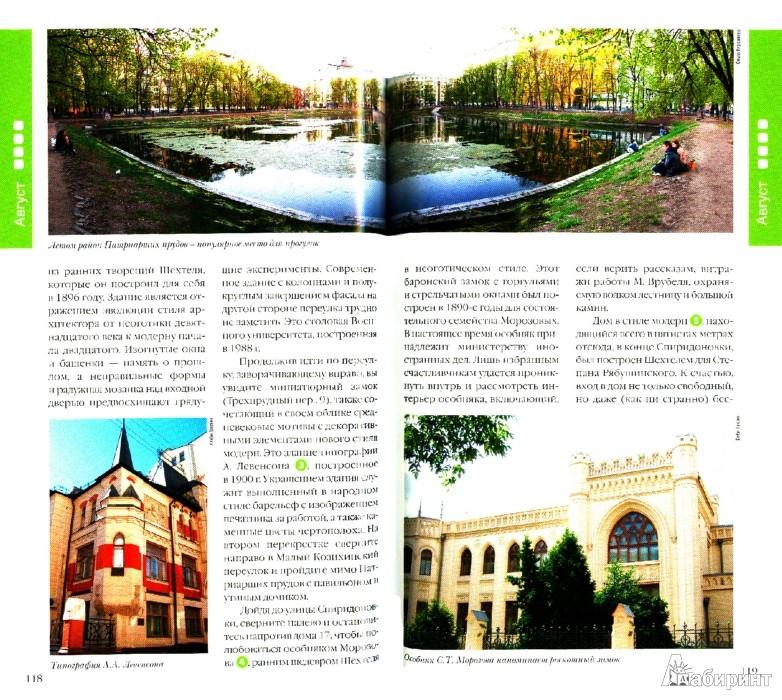 Иллюстрация 1 из 6 для Московские прогулки. Лето / Moscow walks: Summer - Фиби Таплин | Лабиринт - книги. Источник: Лабиринт