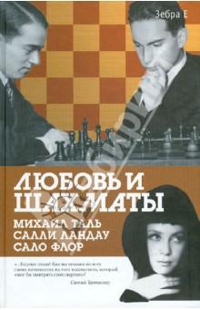 Арканов Аркадий Михайлович, Ландау Салли, Мощенко Владимир Любовь и шахматы