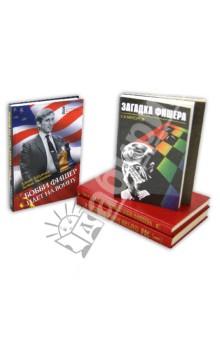 Великий шахматист Бобби Фишер (5 книг)