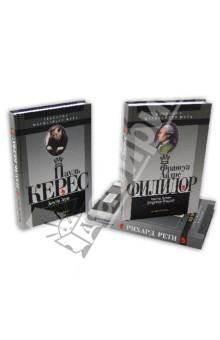 Классики шахматного мира (3 книги)