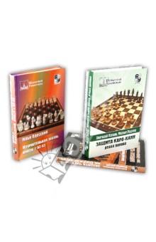 Шахматные дебюты (4 книги)