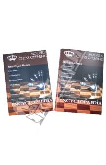 Современный шахматный дебют. Энциклопедия (2 книги)