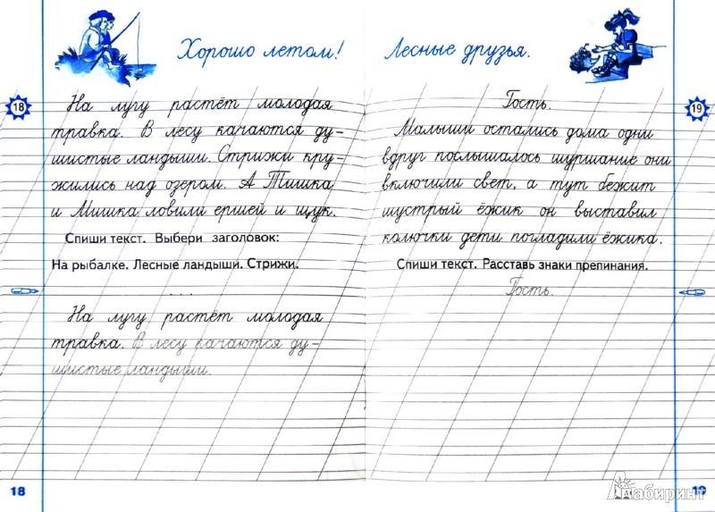 Чистописание В 4 Классе Образцы - фото 7