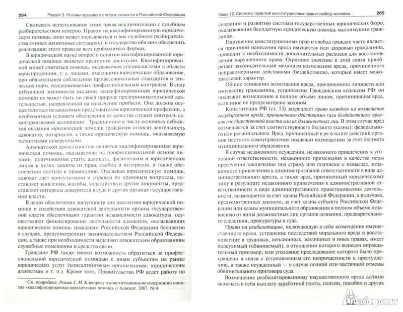 Иллюстрация 1 из 33 для Конституционное право. Учебник для бакалавров - Варлен, Фадеев, Дорошенко, Зенкин | Лабиринт - книги. Источник: Лабиринт