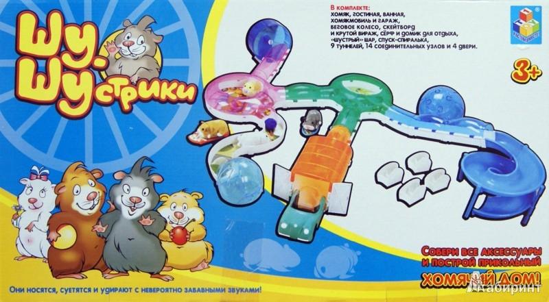 Иллюстрация 1 из 2 для Шу-Шустрики. Набор. Хомяк+аксессуары (Т53921) | Лабиринт - игрушки. Источник: Лабиринт