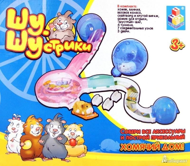Иллюстрация 1 из 6 для Шу-Шустрики. Набор. Хомяк+аксессуары (Т53923) | Лабиринт - игрушки. Источник: Лабиринт