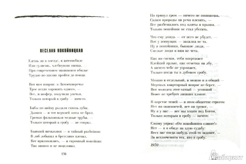 Иллюстрация 1 из 11 для На Большом Каретном - Владимир Высоцкий   Лабиринт - книги. Источник: Лабиринт