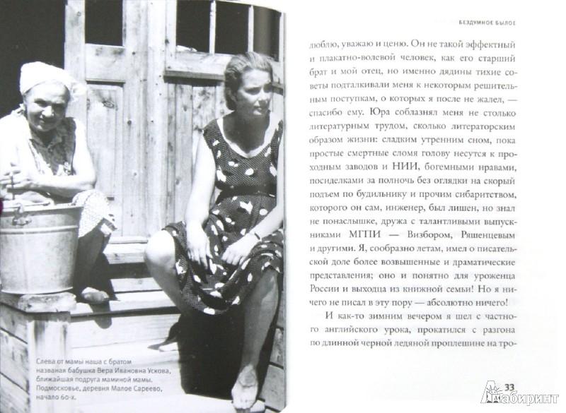 Иллюстрация 1 из 9 для Бездумное былое - Сергей Гандлевский | Лабиринт - книги. Источник: Лабиринт