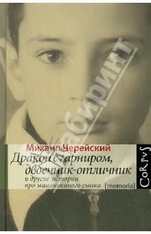 Дракон с гарниром, двоечник-отличник и другие истории про маменькиного сынкаМемуары<br>Эта книга - воспоминания о детстве, пришедшемся на 50-60-е годы прошлого века, рассказ о повседневной жизни советской семьи, которую, по словам автора, никак нельзя назвать типичной и уж тем более образцовой. <br>М. Черейский - инженер и психолог по образованию, знаток исторической визуальной среды. Он участвует в качестве консультанта и бильд-редактора практически во всех книжных и мультимедийных проектах Б. Акунина и сотрудничает с ведущими российскими издательствами. С 1987 г. живет в Израиле.<br>