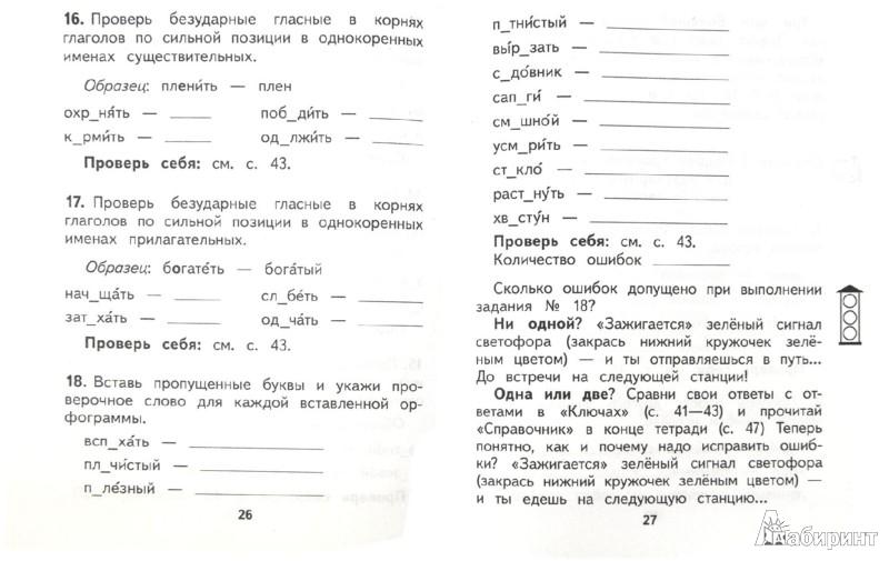 Иллюстрация 1 из 6 для Тетрадь для самостоятельной работы по русскому языку. Проверяем безударные гласные. 2-3 классы - Ветров, Ветрова | Лабиринт - книги. Источник: Лабиринт