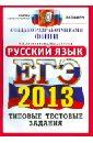 ЕГЭ 2013. Русский язык. Типовые тестовые задания