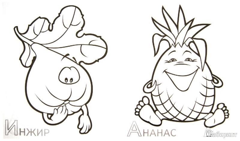 Иллюстрация 1 из 11 для Забавные фрукты | Лабиринт - книги. Источник: Лабиринт