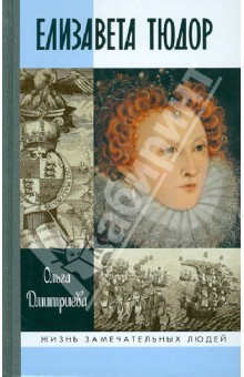 Елизавета ТюдорПолитические деятели, бизнесмены<br>Эта книга - рассказ о незаурядной женщине, государыне, которая дала имя целой эпохе - успех, выпадающий не многим политикам. При Елизавете Англия из заштатного государства превратилась в великую мировую державу. Семнадцать монархов сменились после Елизаветы на троне Британии, но каждый убеждался, что она - эталон, с которым соотносили всех последующих. Королева далеко опередила свой век и в своих убеждениях. В мире, чуждом терпимости, она шла путем разума и толерантности, пытаясь отстоять права каждого, и свои в том числе, жить в согласии с собственной верой и чувствами. Елизавета вошла в плоть и кровь английской истории, заняв подобающее место в учебниках и став непременным символом и выражением духа самой Британии.<br>Книга написана известным специалистом по истории средневековой Англии О. В. Дмитриевой, перу которой принадлежит ряд блестящих статей и монографий.<br>2-е издание.<br>