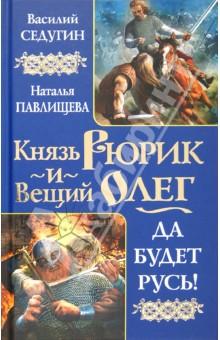 Князь Рюрик и Вещий Олег. Да будет Русь! от Лабиринт