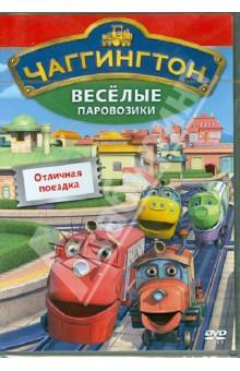 Чаггингтон. Веселые паровозики. Выпуск 6. Отличная поездка (DVD)