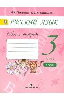 Русский язык 3 класс полякова купить кемерово