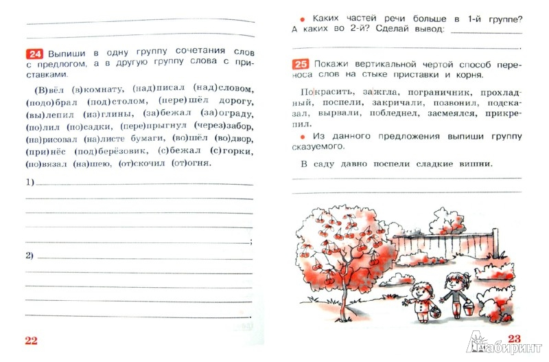 поляков рабочая тетрадь 7 класс скачать