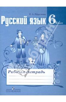 Гдз по русскому языку 5класс по Ладыженской