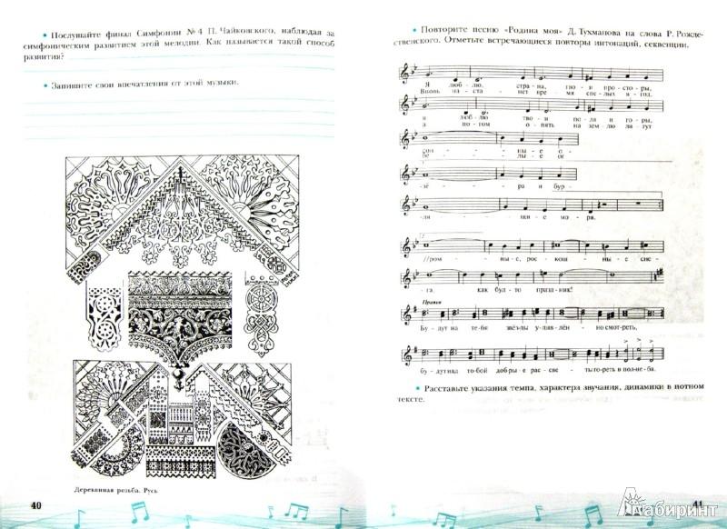 Иллюстрация 1 из 24 для Музыка. Творческая тетрадь. 7 класс. Пособие для учащихся общеобразовательных учреждений - Сергеева, Критская   Лабиринт - книги. Источник: Лабиринт