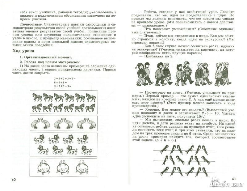 Скачать ктп по математике 3 класс школа россии с ууд