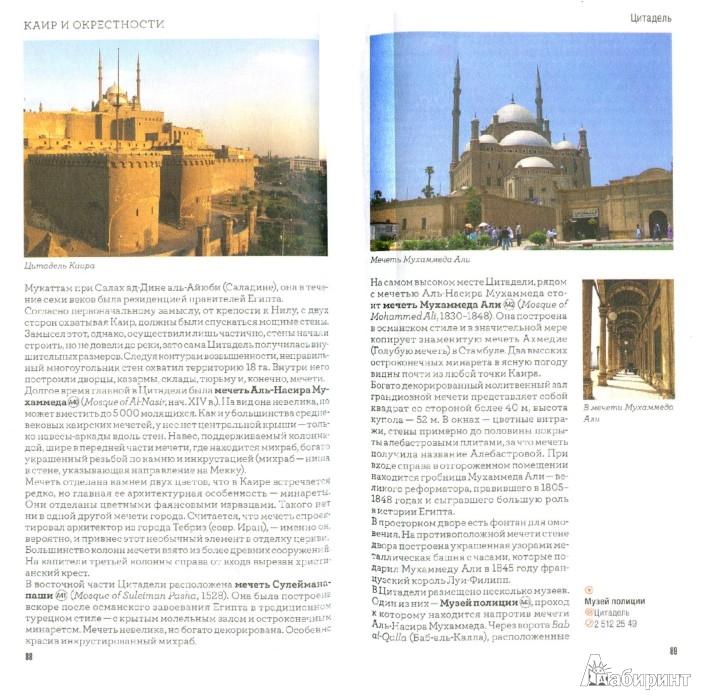 Иллюстрация 1 из 6 для Египет. 5-е издание - Беляков, Осипов, Пиунов | Лабиринт - книги. Источник: Лабиринт