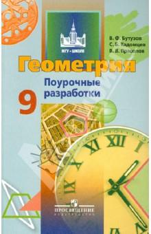 Разработки геометрия 9 класс дата