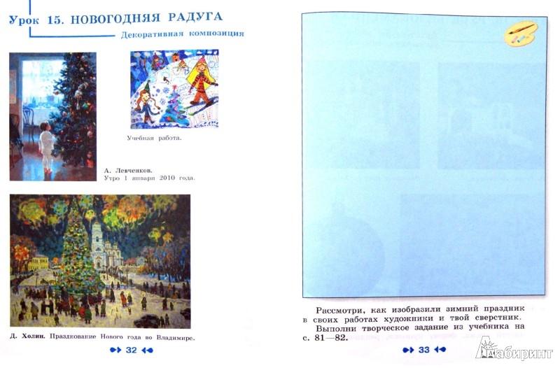 шпикалова изобразительное искусство творческая тетрадь: