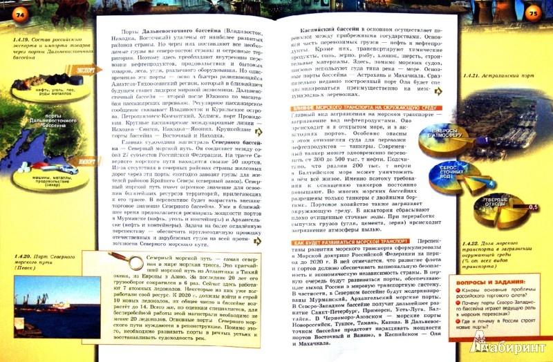 Скачать решебник по русскому языку 11 класс