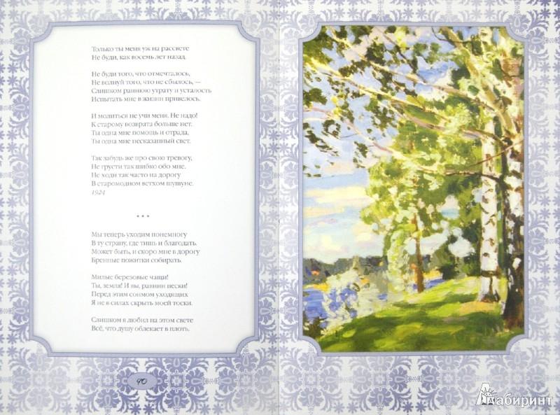 Иллюстрация 1 из 15 для Несказанное, синее, нежное... - Сергей Есенин | Лабиринт - книги. Источник: Лабиринт