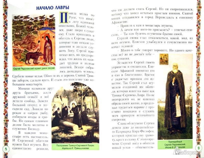 Иллюстрация 1 из 8 для Преподобный Сергий Радонежский. Всея Руси чудотворец | Лабиринт - книги. Источник: Лабиринт