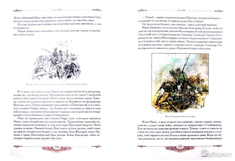 Иллюстрация 1 из 2 для Поэзия русских святых | Лабиринт - книги. Источник: Лабиринт