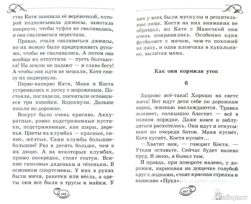 Иллюстрация 1 из 7 для Жила-была собака - Ирина Пивоварова   Лабиринт - книги. Источник: Лабиринт