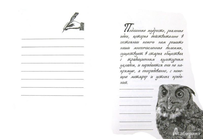Иллюстрация 1 из 10 для Великая мудрость прощения. Как освободить подсознание от негатива - Дайер, Лаубер   Лабиринт - книги. Источник: Лабиринт