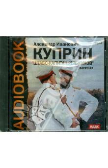 Штабс-капитан Рыбников (CDmp3) ИДДК