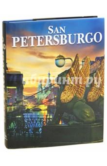 San PetersburgoЛитература на испанском языке<br>Предлагаем вашему вниманию богато иллюстрированный альбом на испанском языке, посвященный истории и архитектуре Санкт-Петербурга.<br>