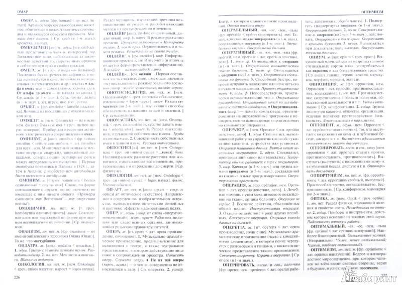 Иллюстрация 1 из 8 для Современный словарь иностранных слов - Леонид Крысин | Лабиринт - книги. Источник: Лабиринт