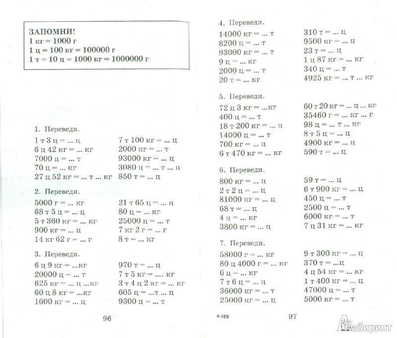 Виды задач примеров уравнений 4 класс