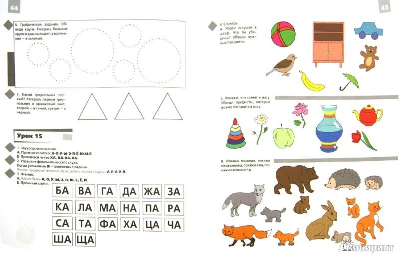 Иллюстрация 1 из 14 для Увлекательная логопедия. Учимся понимать речь. Для детей 2,5-4 лет - Екатерина Климонтович   Лабиринт - книги. Источник: Лабиринт
