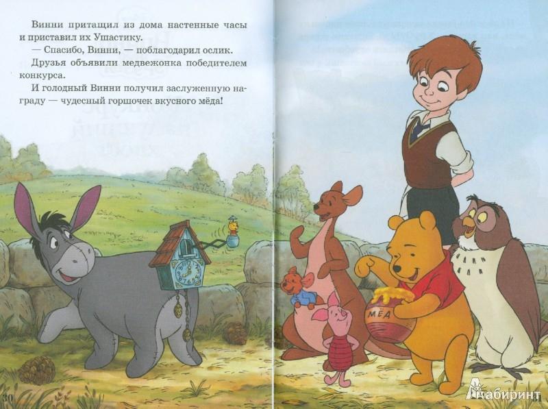 Иллюстрация 1 из 45 для Винни и его друзья. Мои любимые сказки | Лабиринт - книги. Источник: Лабиринт