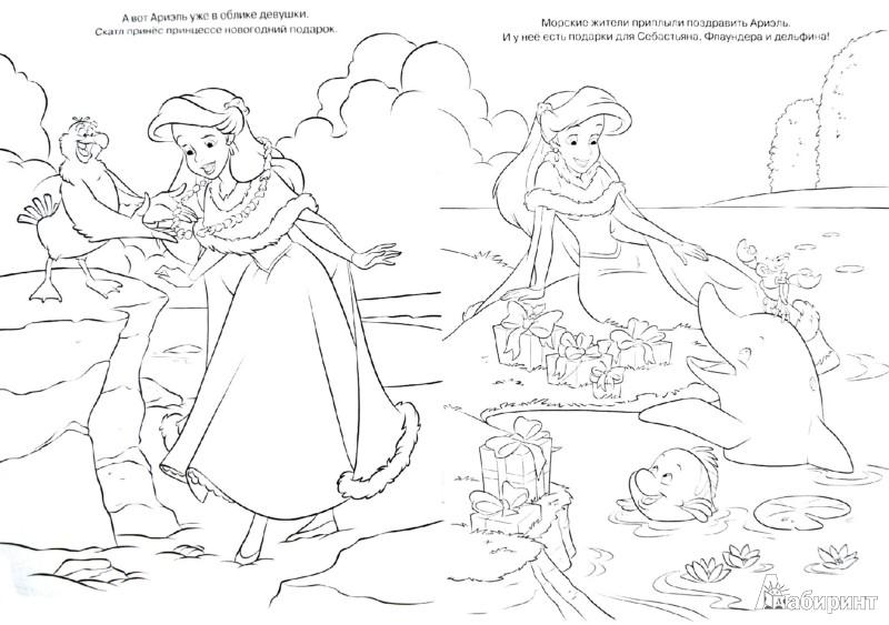 """Иллюстрация 1 из 3 для Раскраска-люкс """"Принцессы"""" (№ 1219)   Лабиринт - книги. Источник: Лабиринт"""