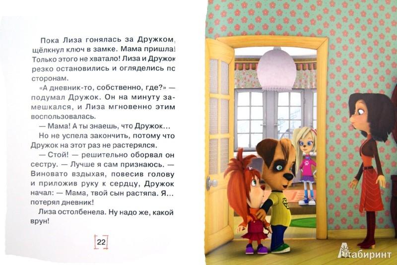 книжка малышка для 2 класса загадки