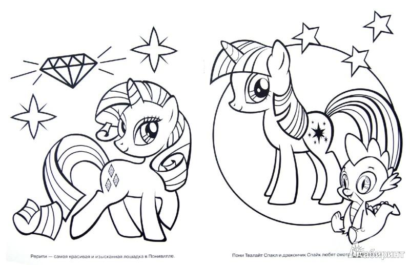 Раскраска для маленьких пони распечатать