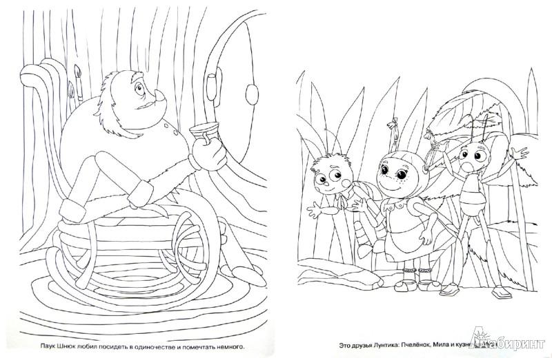 """Иллюстрация 1 из 5 для Волшебная раскраска """"Лунтик и его друзья"""" (№ 1279)   Лабиринт - книги. Источник: Лабиринт"""
